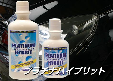 愛車用化学製品②